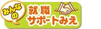 三重県中小企業団体中央会