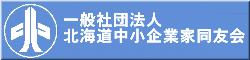 一般社団法人北海道中小企業家同友会