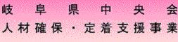 岐阜県中小企業団体中央会