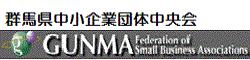 群馬県中小企業団体中央会