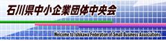 石川県中小企業団体中央会