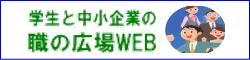 富山県中小企業団体中央会