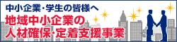 静岡県中小企業団体中央会