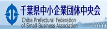 千葉県中小企業団体中央会