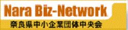奈良県中小企業団体中央会