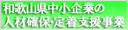 和歌山県中小企業団体中央会