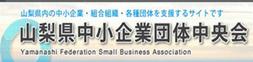 山梨県中小企業団体中央会