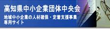 高知県中小企業団体中央会