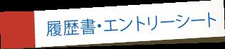 履歴書・エントリーシート