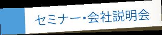 セミナー・会社説明会